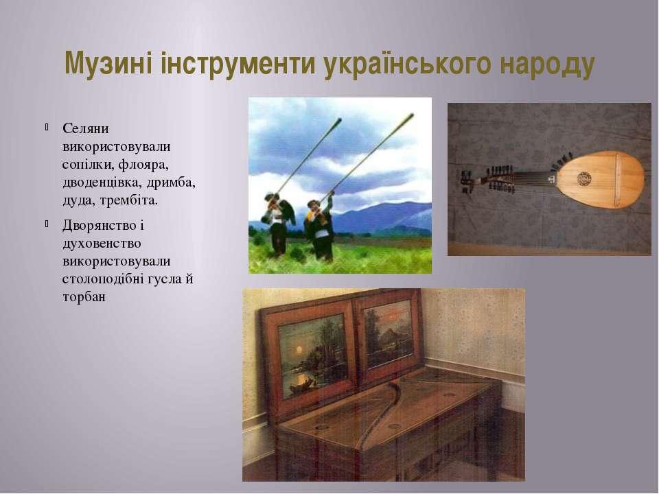 Музині інструменти українського народу Селяни використовували сопілки, флояра...