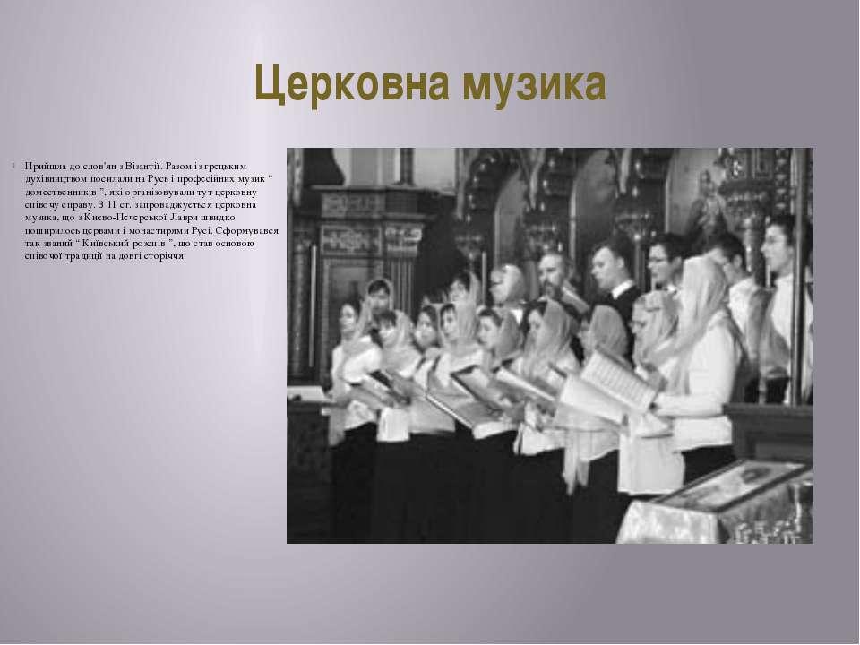 Церковна музика Прийшла до слов'ян з Візантії. Разом із грецьким духівництвом...