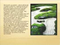 Японський сад каміння - унікальний витвір. Основна площа його засипана піском...