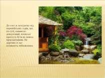До того ж на відміну від європейських садів, що, по суті, навмисно декоративн...
