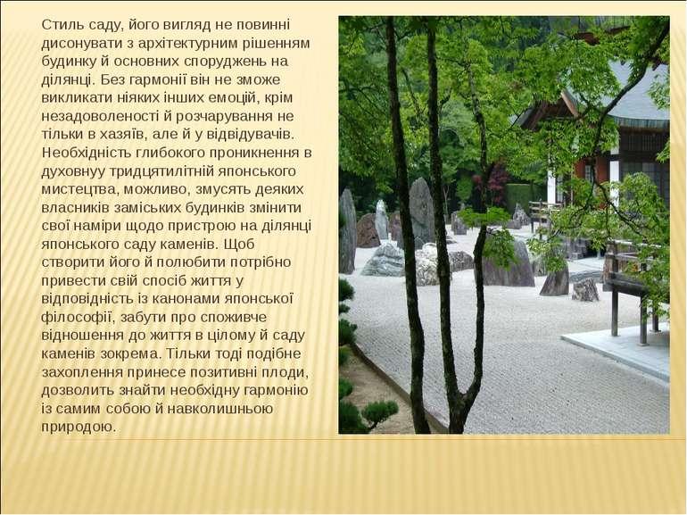 Стиль саду, його вигляд не повинні дисонувати з архітектурним рішенням будинк...