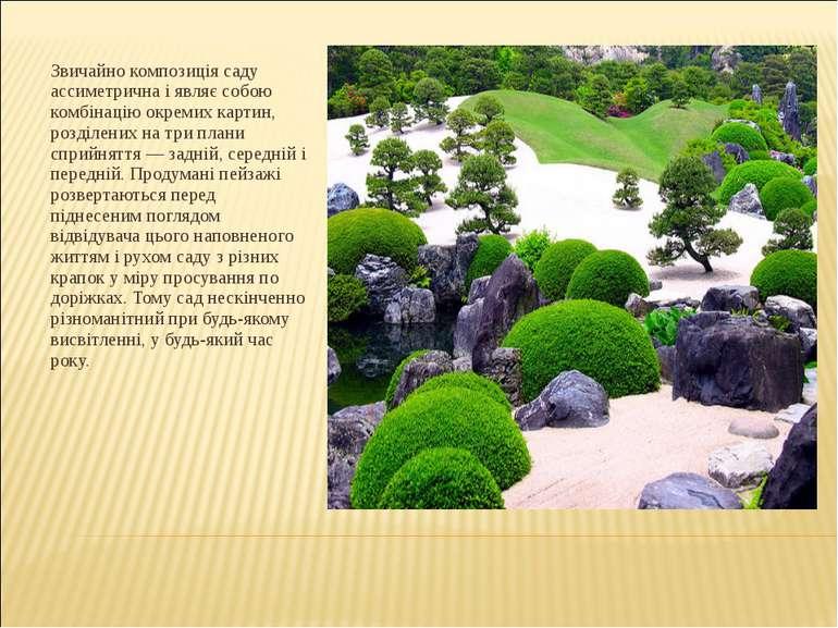 Звичайно композиція саду ассиметрична і являє собою комбінацію окремих картин...