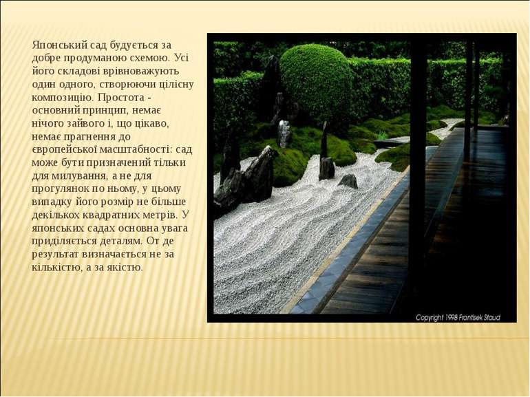 Японський сад будується за добре продуманою схемою. Усі його складові врівнов...