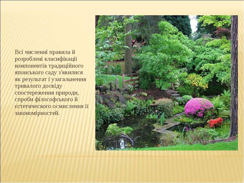 Всі численні правила й розроблені класифікації компонентів традиційного японс...