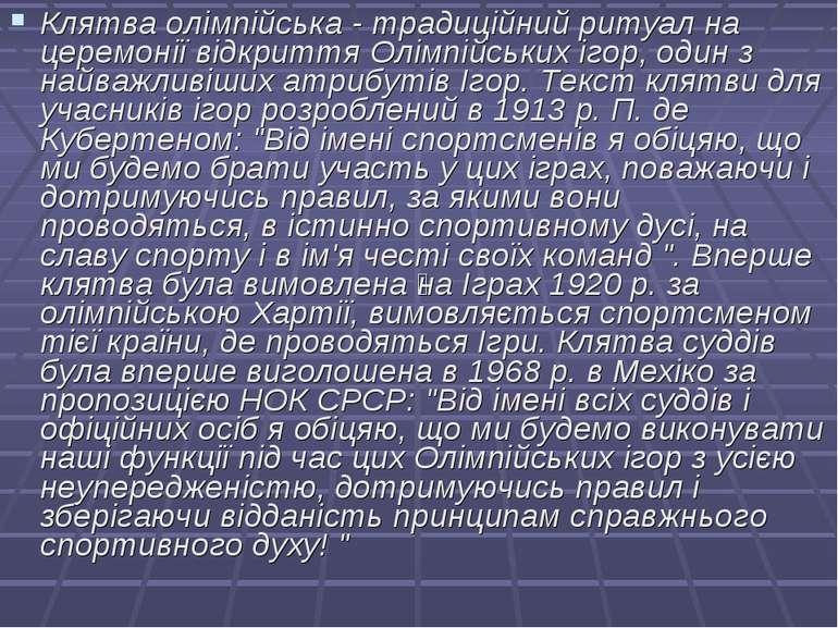 Клятва олімпійська - традиційний ритуал на церемонії відкриття Олімпійських і...