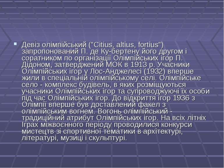"""Девіз олімпійський (""""Citius, altius, fortius"""") запропонований П. де Ку-бертен..."""