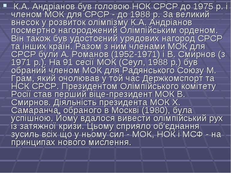К.А. Андріанов був головою НОК СРСР до 1975 р. і членом МОК для СРСР - до 19...