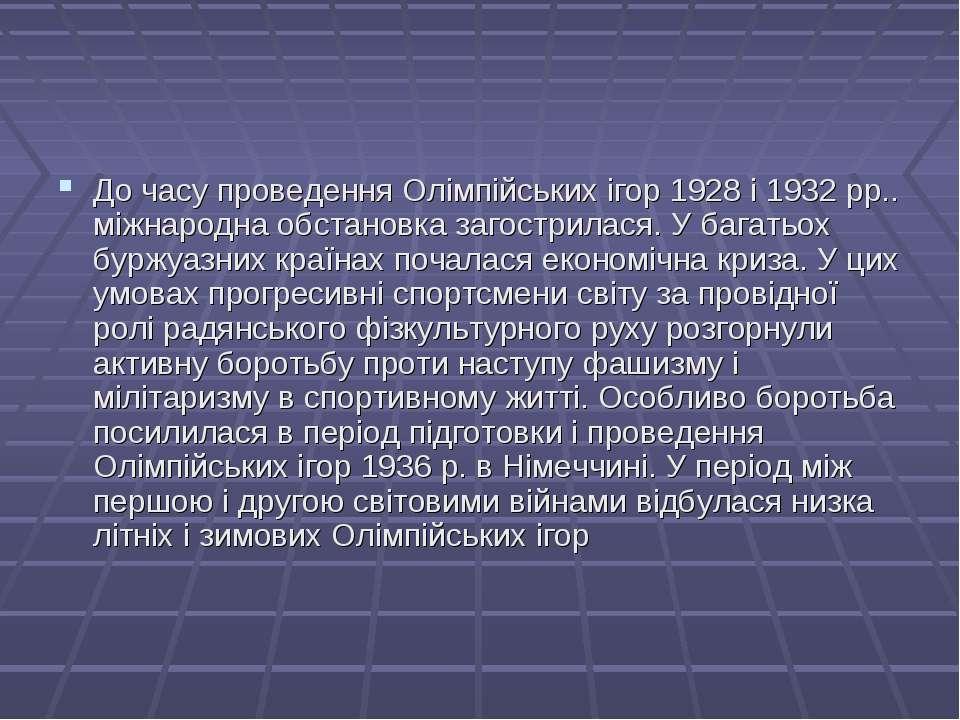 До часу проведення Олімпійських ігор 1928 і 1932 рр.. міжнародна обстановка з...
