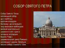 СОБОР СВЯТОГО ПЕТРА Собор Святого Петра католицький собор, що є найбільш круп...