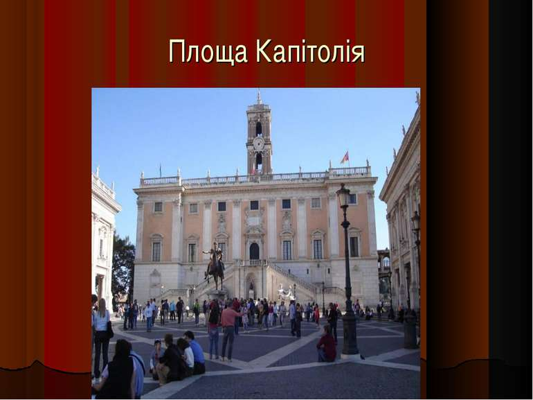 Площа Капітолія