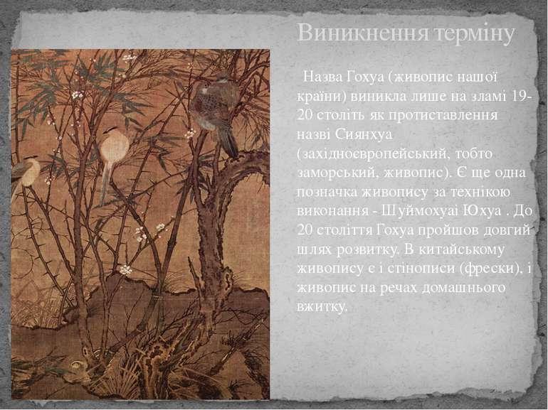 Назва Гохуа (живопис нашої країни) виникла лише на зламі 19-20 століть як про...