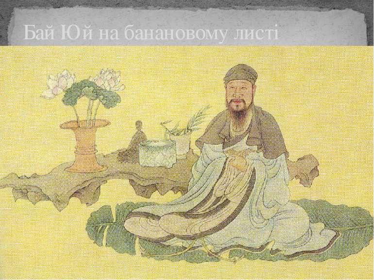 Бай Юй на банановому листі