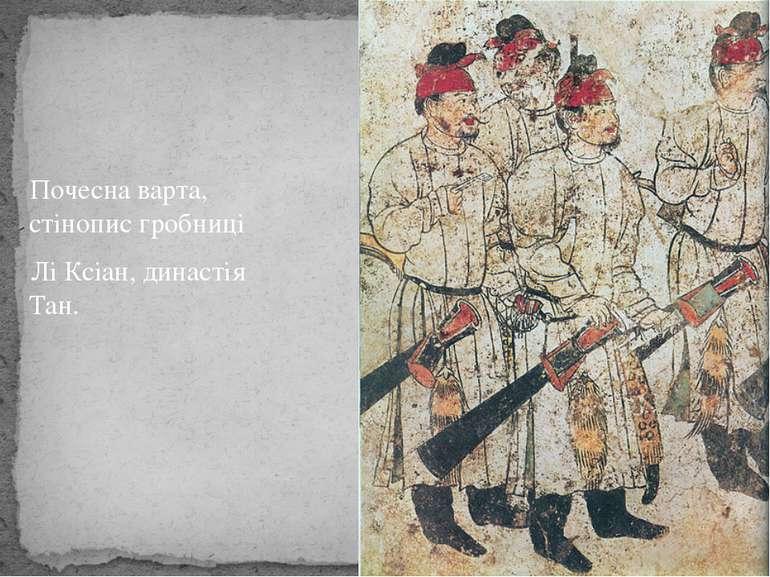 Почесна варта, стінопис гробниці Лі Ксіан, династія Тан.