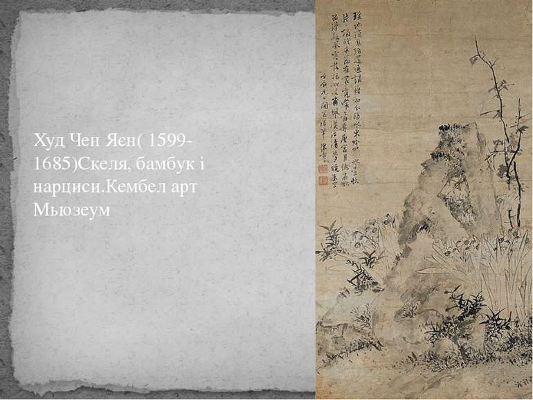 Худ Чен Яєн( 1599-1685)Скеля, бамбук і нарциси.Кембел арт Мьюзеум