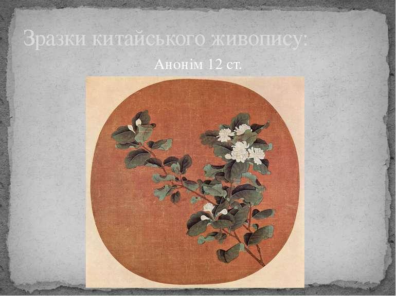 Анонім 12 ст. Зразки китайського живопису: