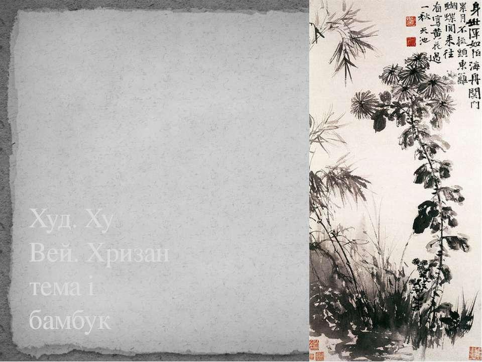 Худ. Ху Вей.Хризантема і бамбук