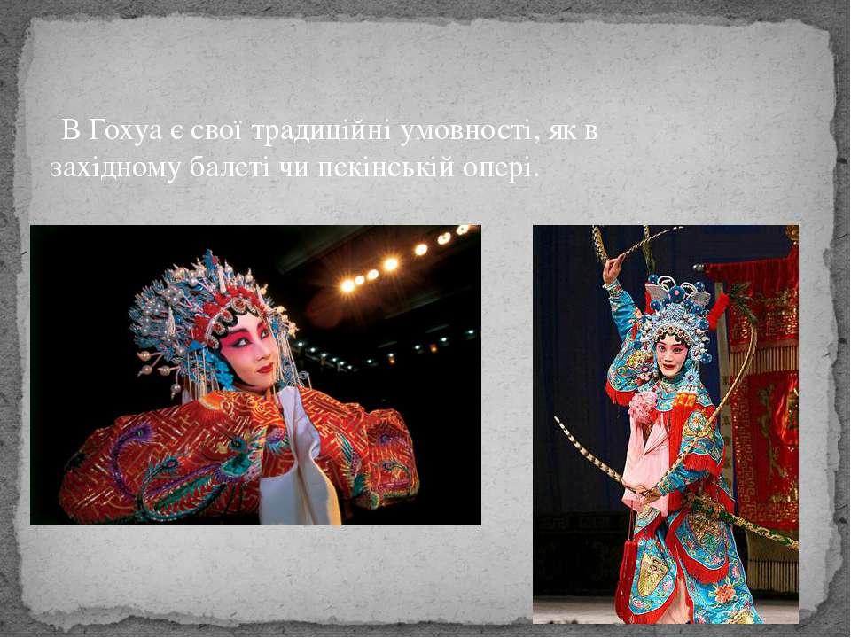 В Гохуа є свої традиційніумовності, як в західномубалетічипекінській опер...