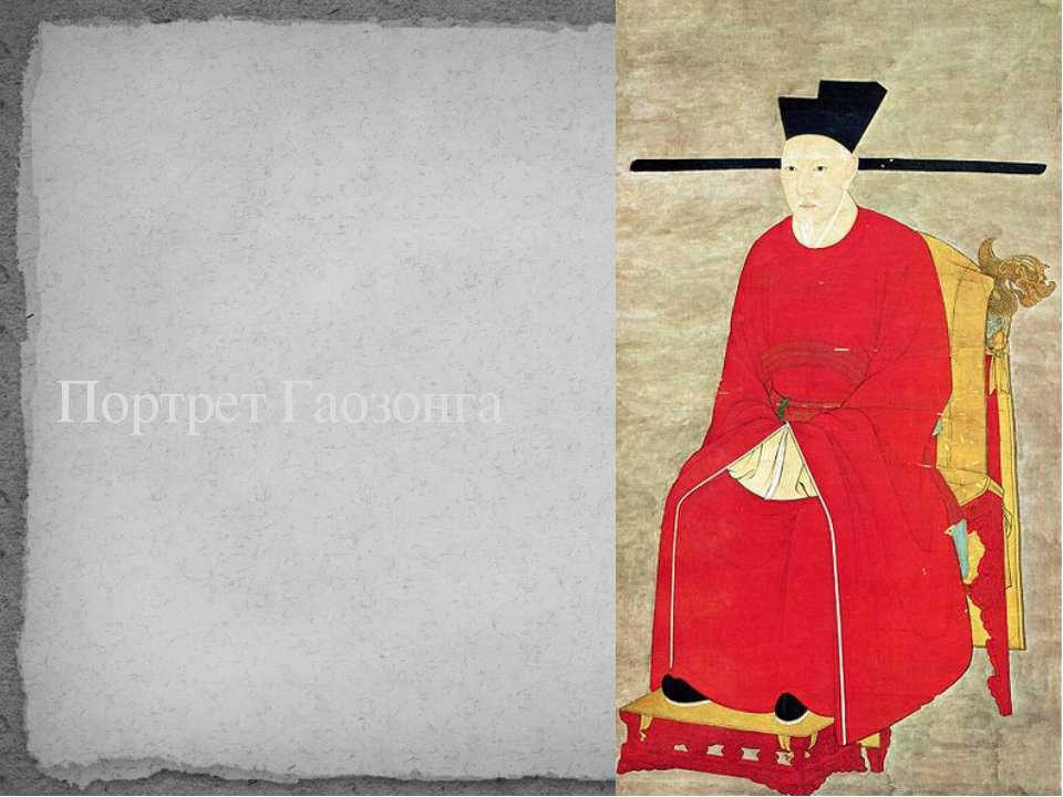 Портрет Гаозонга