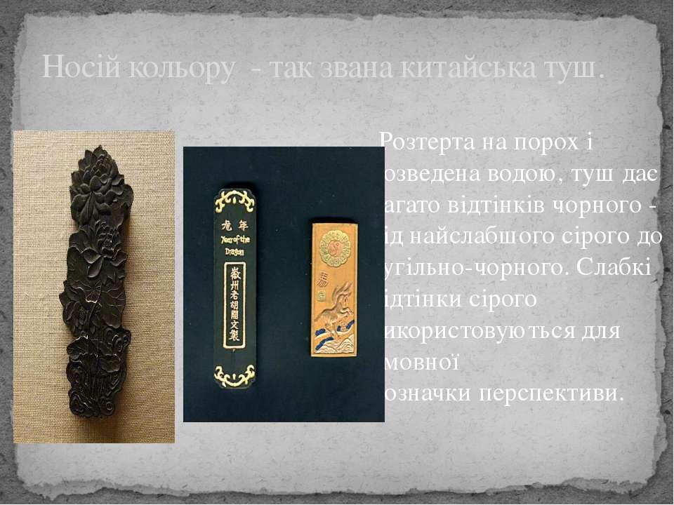 Розтерта на порох і розведена водою, туш дає багато відтінків чорного - від н...