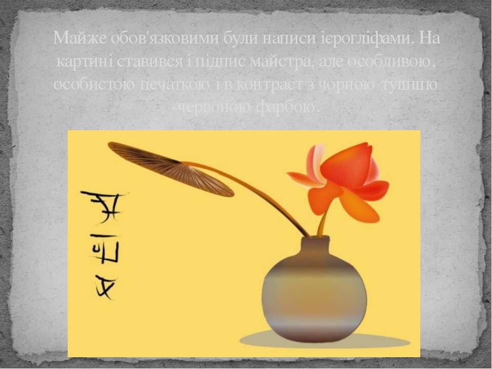 Майже обов'язковими були написи ієрогліфами. На картині ставився і підпис май...