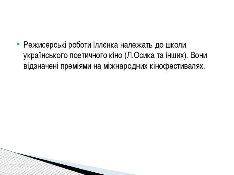 Режисерські роботи Іллєнка належать до школи українського поетичного кіно (Л....