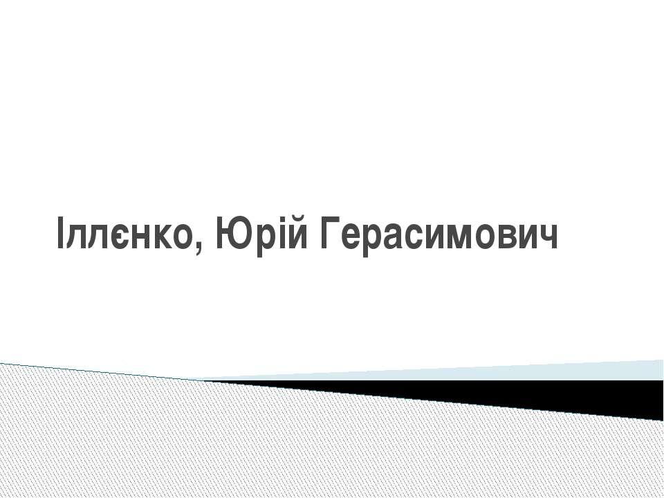 Іллєнко, Юрій Герасимович