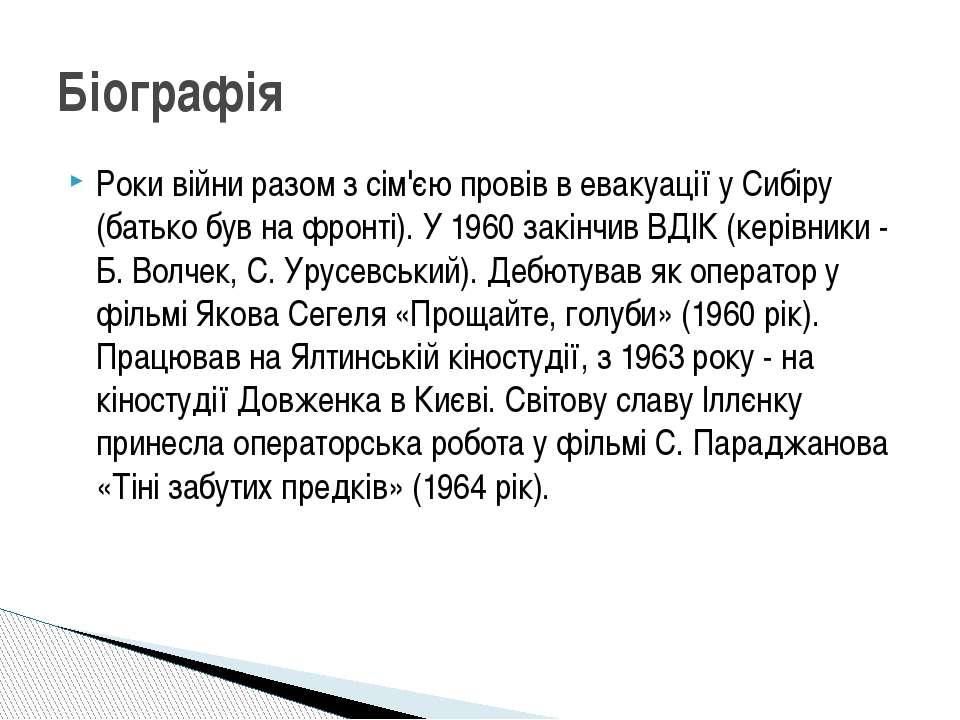 Роки війни разом з сім'єю провів в евакуації у Сибіру (батько був на фронті)....