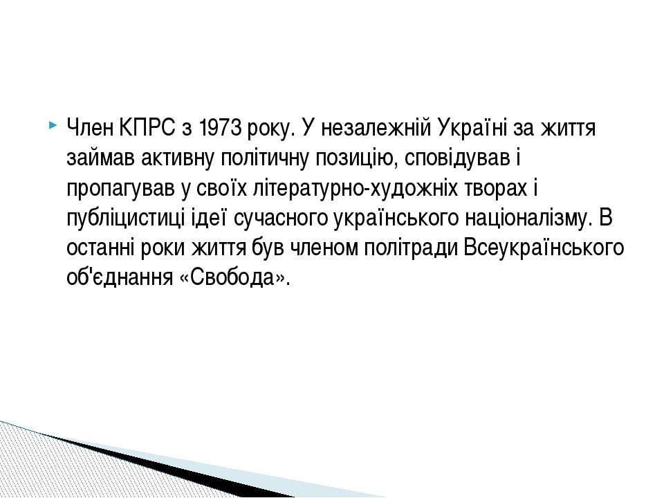 Член КПРС з 1973 року. У незалежній Україні за життя займав активну політичну...