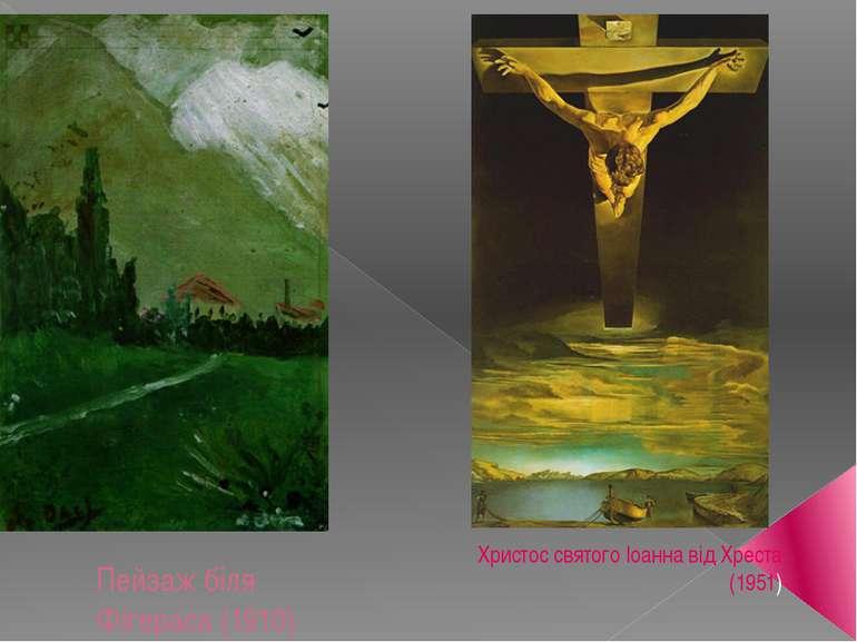 Пейзаж біля Фігераса (1910) Христос святого Іоанна від Хреста (1951)