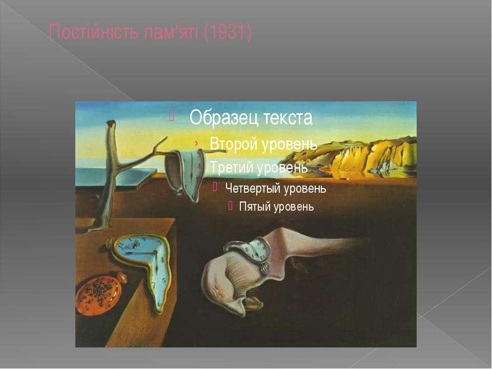 Постійність пам'яті (1931)
