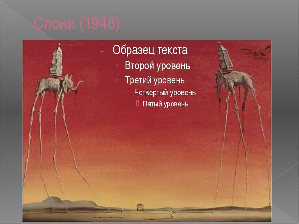 Слони (1948)