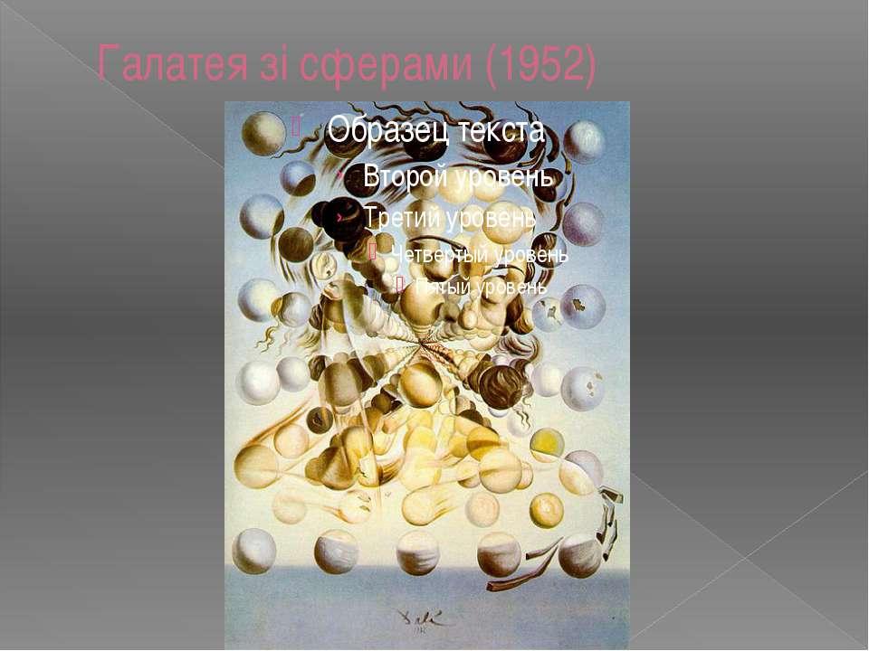 Галатея зі сферами (1952)