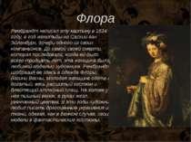 Флора Рембрандт написал эту картину в 1634 году, в год женитьбы на Саскии ван...