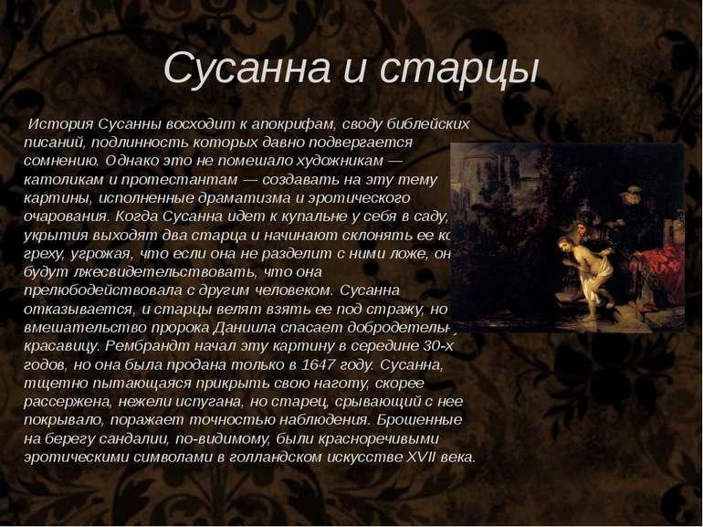 Сусанна и старцы История Сусанны восходит к апокрифам, своду библейских писан...