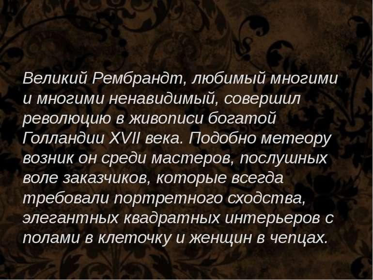 Великий Рембрандт, любимый многими и многими ненавидимый, совершил революцию ...