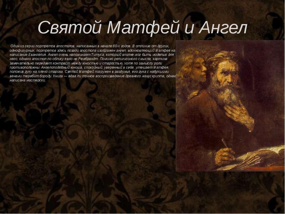 Святой Матфей и Ангел Один из серии портретов апостолов, написанных в начале ...