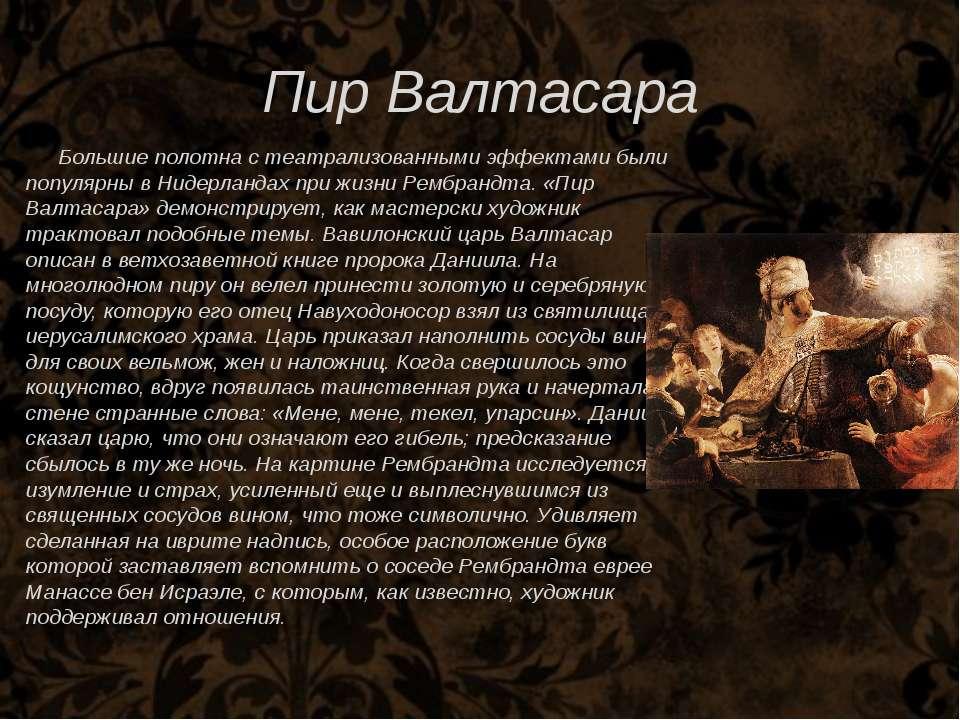 Пир Валтасара Большие полотна с театрализованными эффектами были популярны в ...