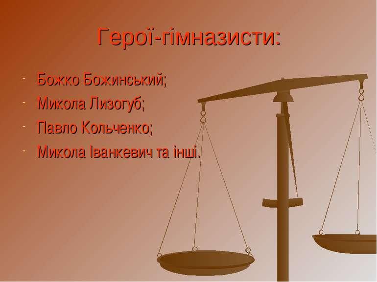 Герої-гімназисти: Божко Божинський; Микола Лизогуб; Павло Кольченко; Микола І...