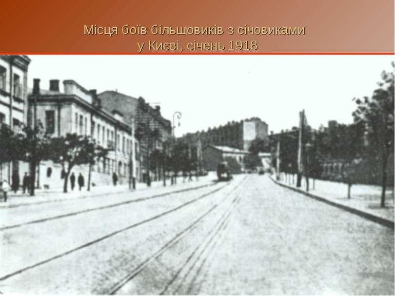 Місця боїв більшовиків з січовиками у Києві, січень 1918