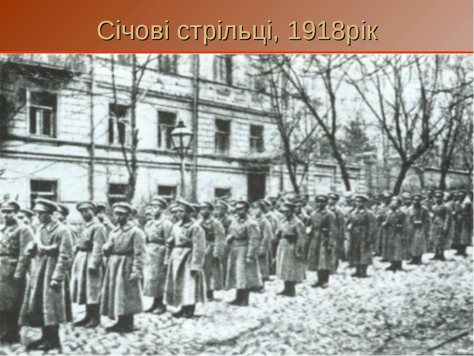 Січові стрільці, 1918рік