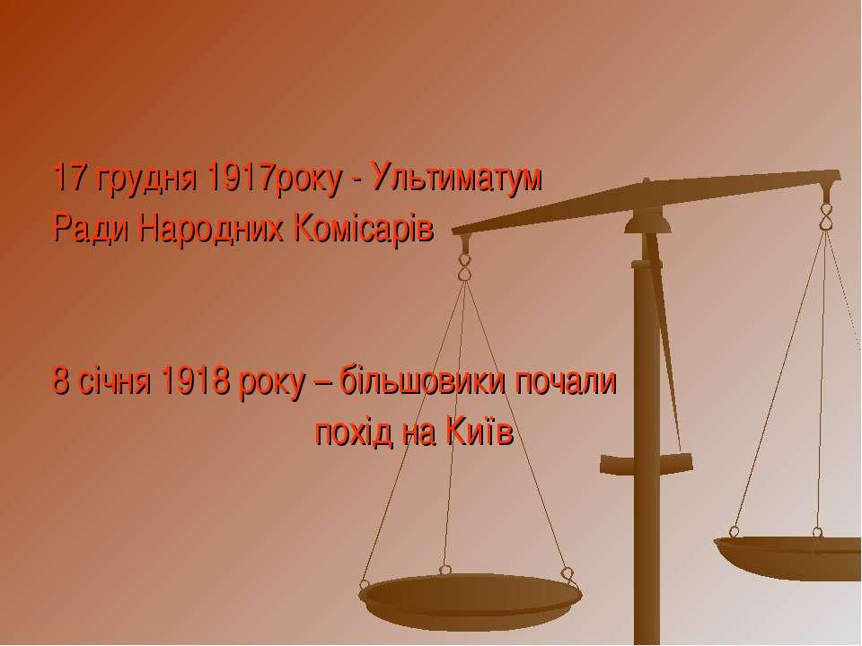 17 грудня 1917року - Ультиматум Ради Народних Комісарів 8 січня 1918 року – б...