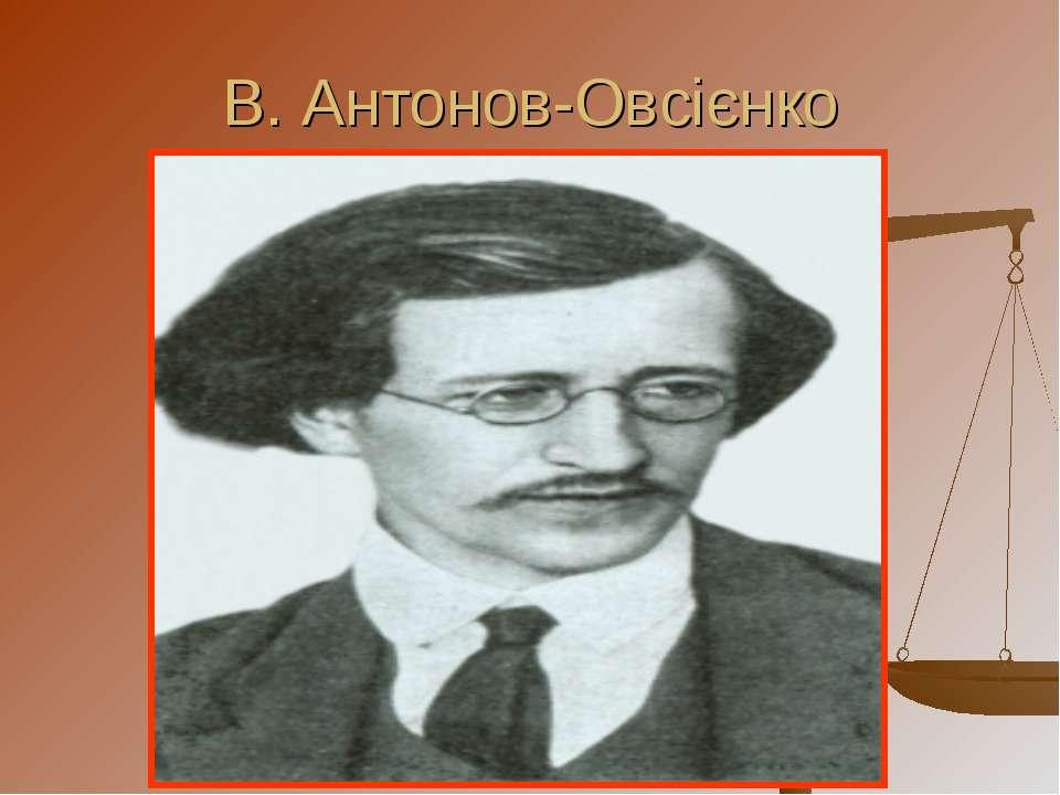 В. Антонов-Овсієнко