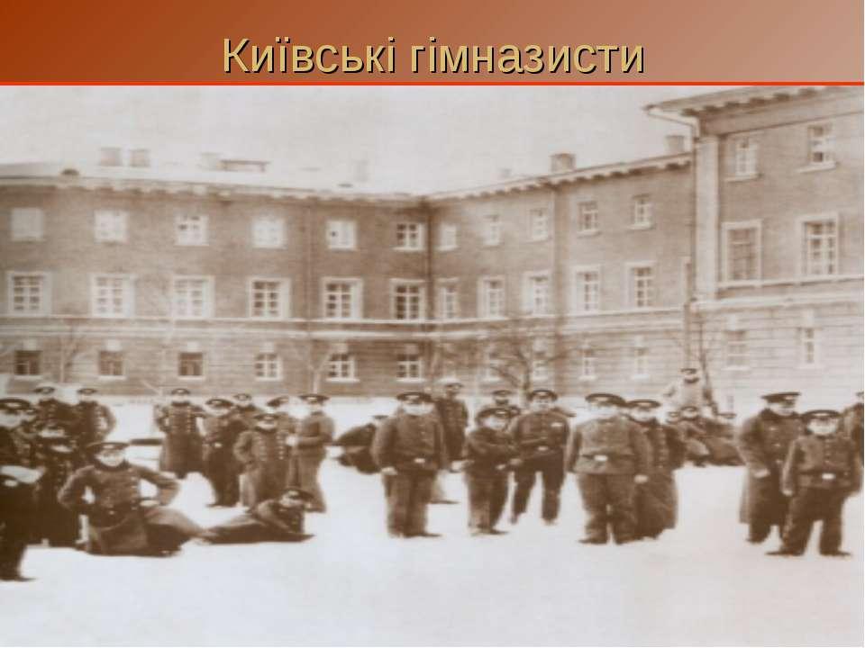 Київські гімназисти