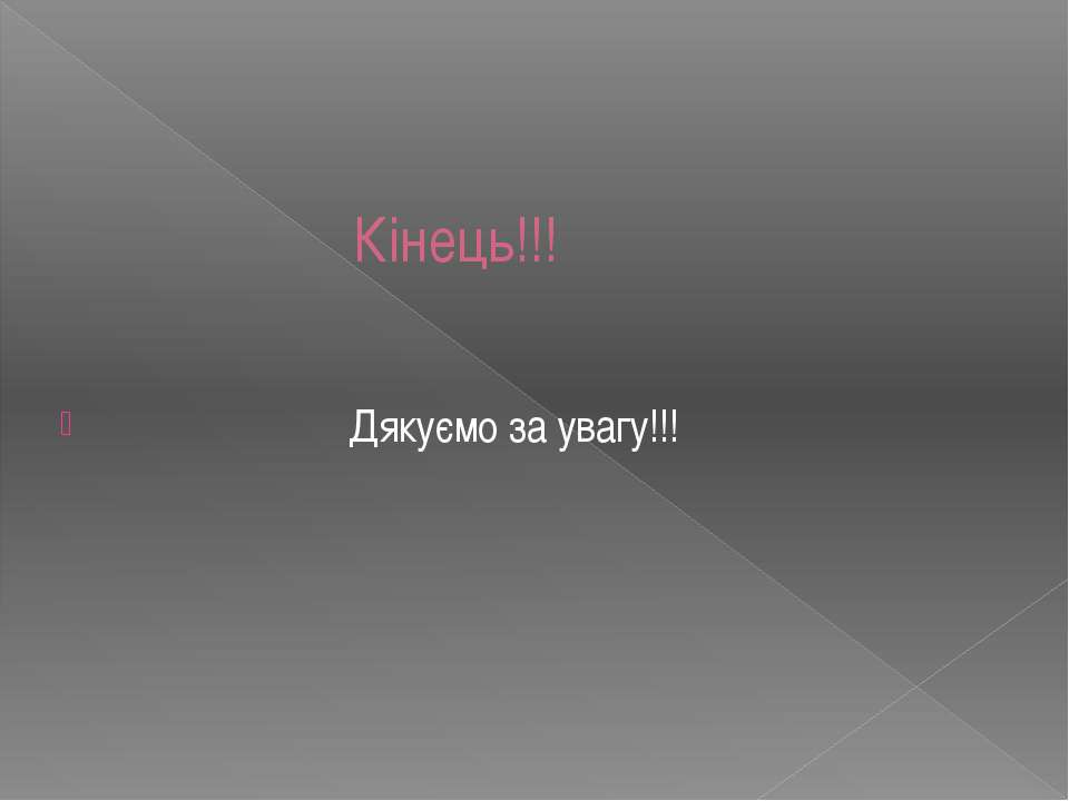 Кінець!!! Дякуємо за увагу!!!