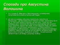 Спогади про Августина Волошина Зі спогадів В. Марчука з Житомирщини, сокамерн...