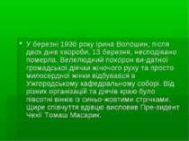 У березні 1936 року Ірина Волошин, після двох днів хвороби, 13 березня, неспо...