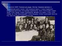 21 жовтня 1928: Генеральна рада «Загону Червона калина» в Академічному домі у...