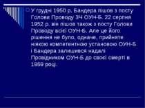 У грудні 1950 р. Бандера пішов з посту Голови Проводу ЗЧ ОУН-Б. 22 серпня 195...