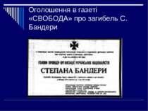 Оголошення в газеті «СВОБОДА» про загибель С. Бандери