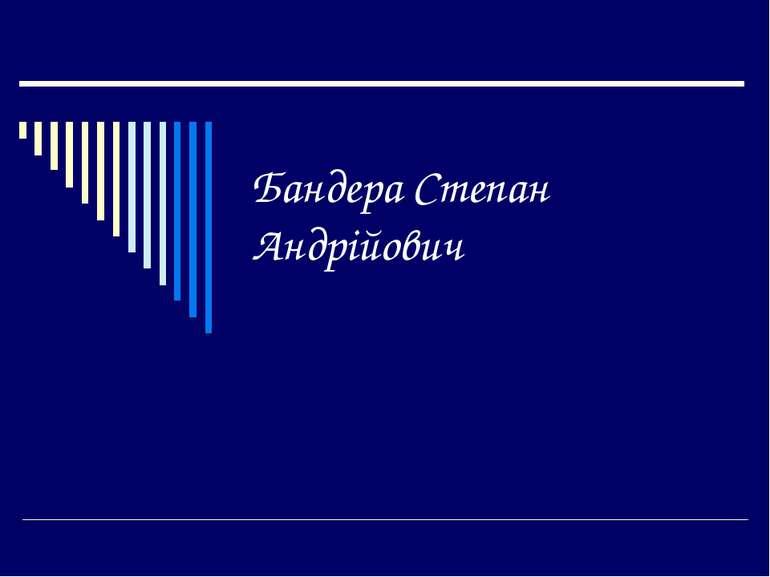 Бандера Степан Андрійович